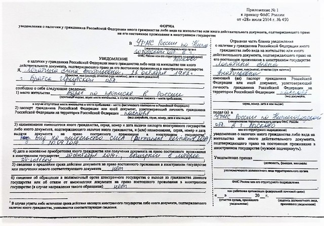 Каковы порядок и сроки уведомления о втором гражданстве или виде на жительство?