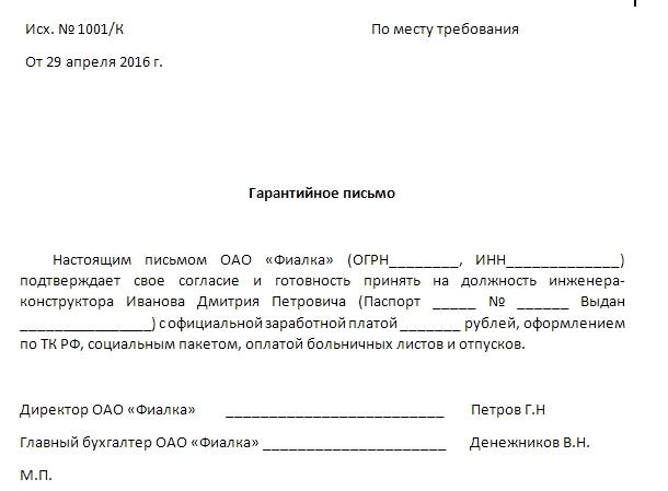 Ходатайство об УДО. Образец и бланк 2020 года