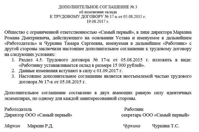 Соглашение о заработной плате. Образец и бланк 2020 года