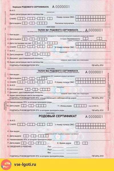 Как получить родовой сертификат?