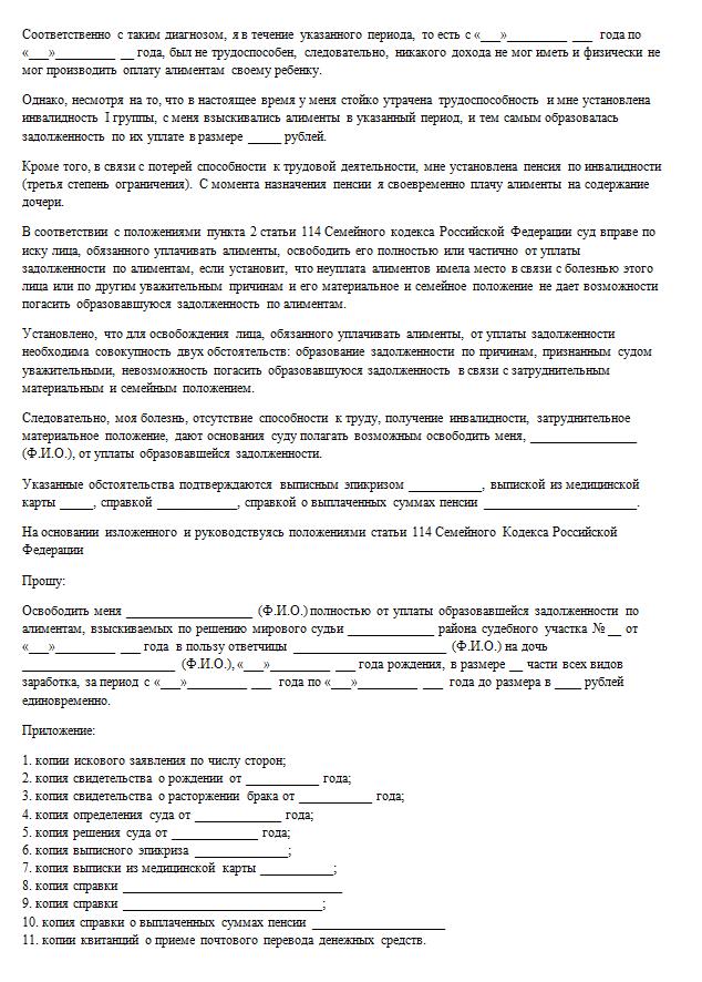 Исковое заявление об освобождении от уплаты алиментов. Образец и бланк для скачивания 2020 года