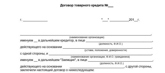 Договор товарного кредита. Образец и бланк для скачивания 2020 года