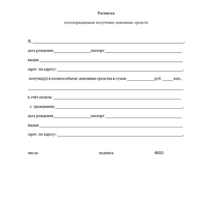 Расписка в получении документов. Образец и бланк для скачивания 2020 года