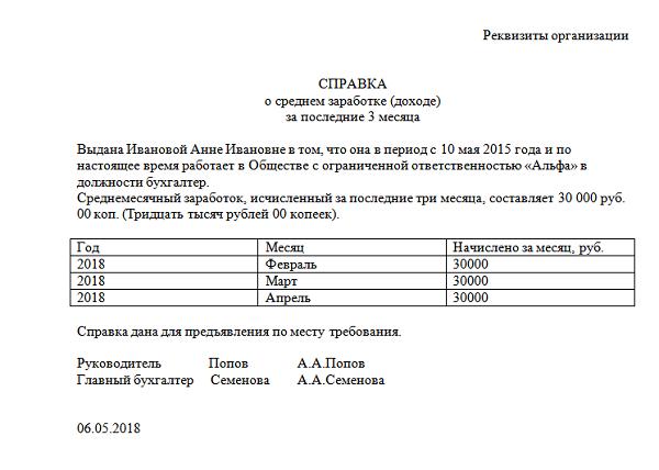 Заявление в соцзащиту. Образец заполнения и бланк 2020 года