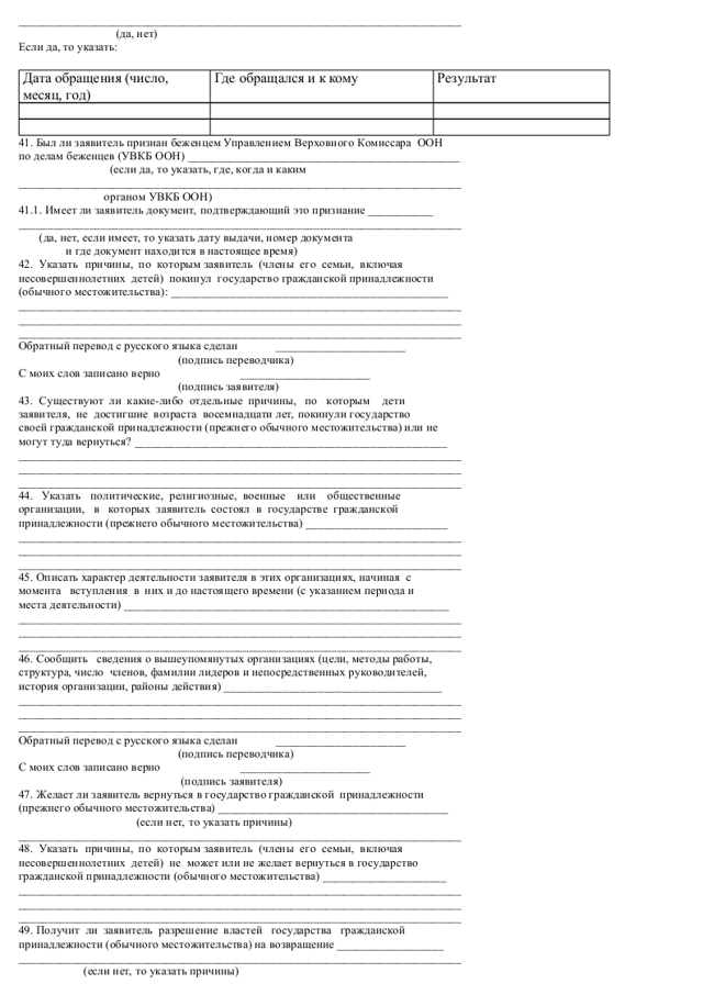 Ходатайство о признании беженцем на территории РФ. Образец и бланк 2020 года