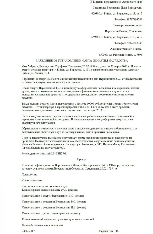 Заявление об установлении факта проживания. Образец и бланк для скачивания 2020 года