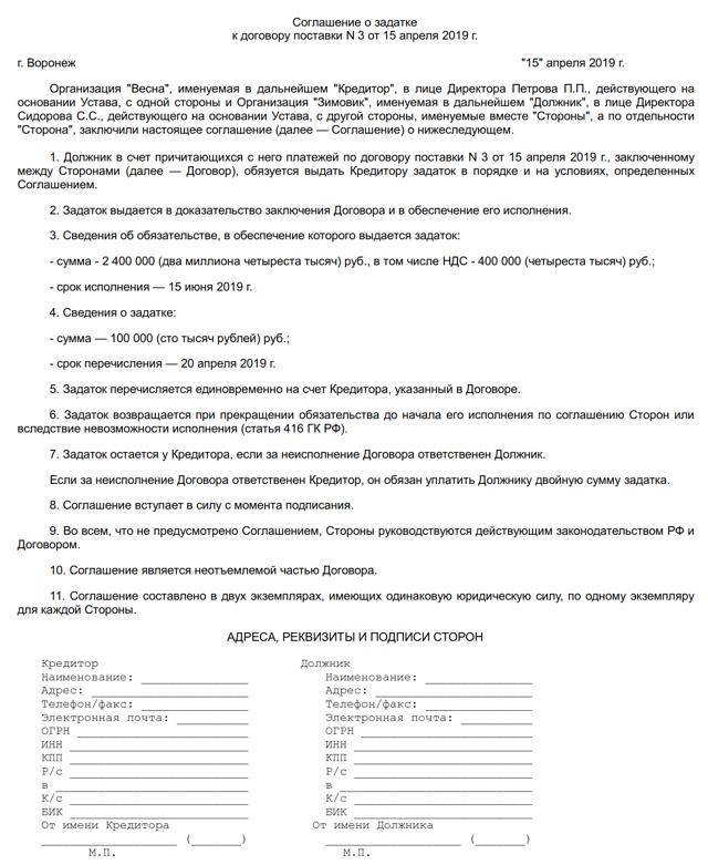 Соглашение о задатке. Образец заполнения и бланк 2020 года