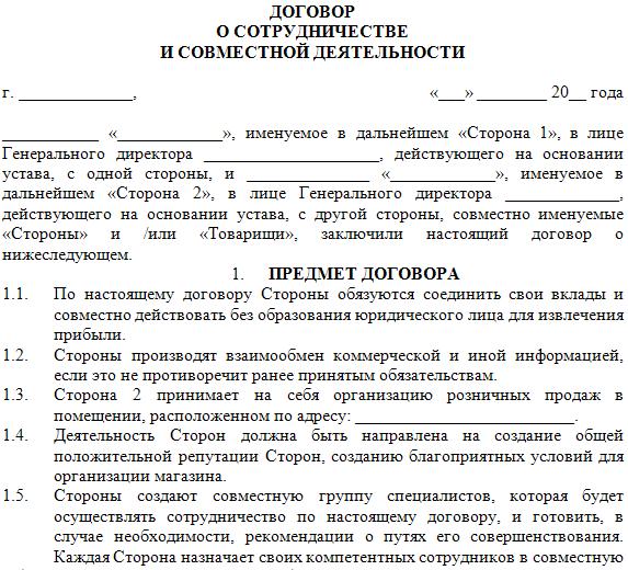 Соглашение о сотрудничестве. Образец и бланк для скачивания 2020 года