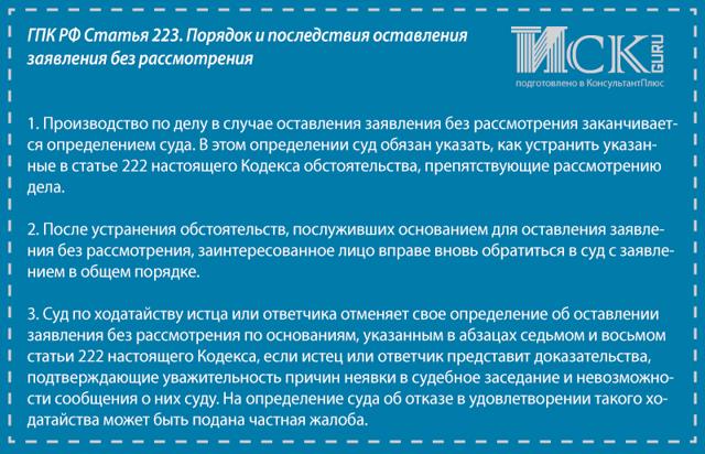 Ходатайство об оставлении искового заявления без рассмотрения. Образец и бланк 2020 года