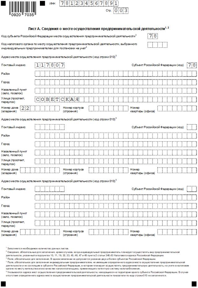 Договор о сервитуте. Образец заполнения и бланк для скачивания 2020 года
