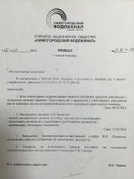 Акт уничтожения документов с истекшим сроком хранения. Образец и бланк для скачивания 2020 года