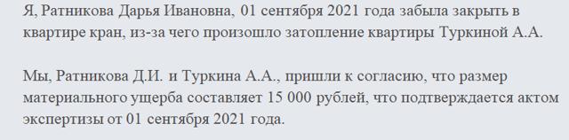Соглашение о возмещении ущерба. Образец и бланк 2020 года
