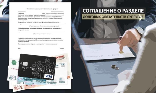 Соглашение о переводе долга. Образец заполнения и бланк для скачивания 2020 года