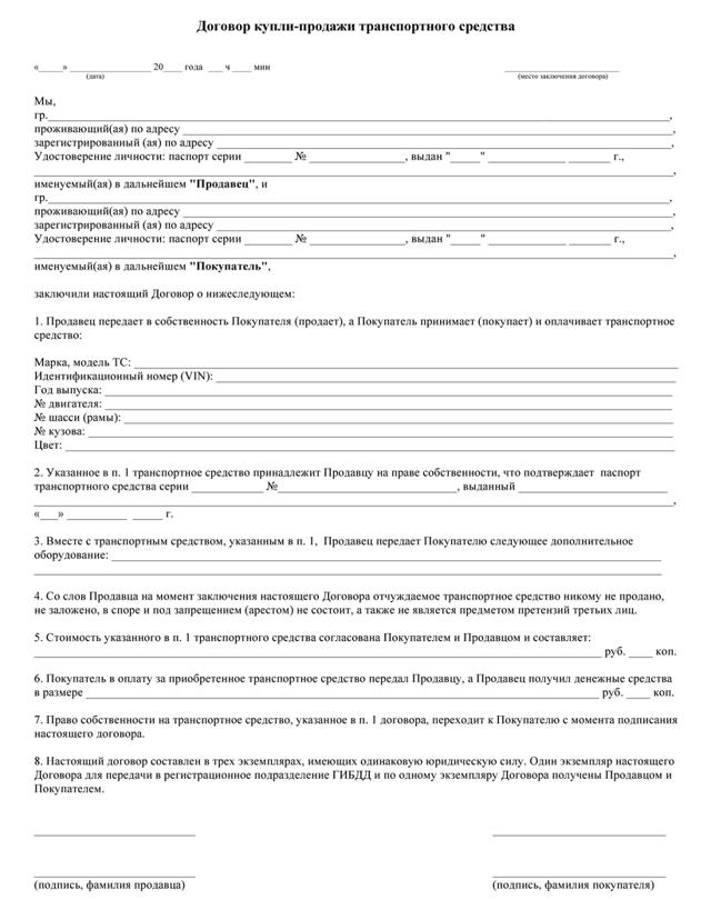 Регистрация мотоцикла или прицепа в 2020 году