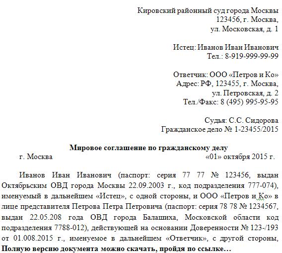 Заявление об утверждении мирового соглашения. Образец и бланк 2020 года