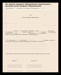 Акт приема-передачи оборудования. Образец заполнения и бланк 2020 года