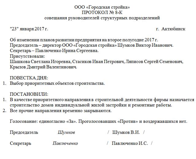 Протокол заседания совета директоров. Образец и бланк 2020 года