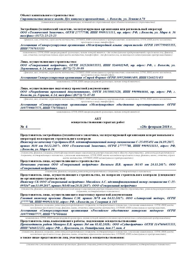 Акт скрытых работ. Образец заполнения и бланк 2020 года