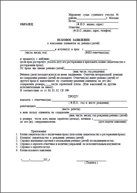 Исковое заявление о взыскании алиментов. Образец и бланк для скачивания 2020 года