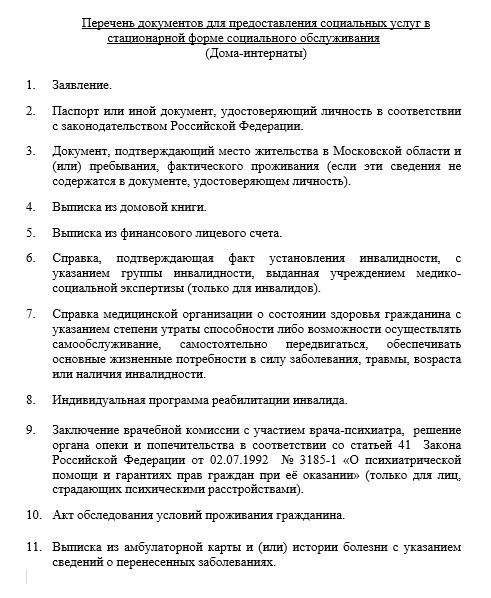 Как получить социальное обслуживание в Москве