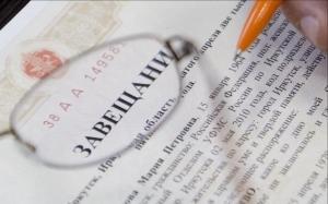 Как узнать о наличии завещания?