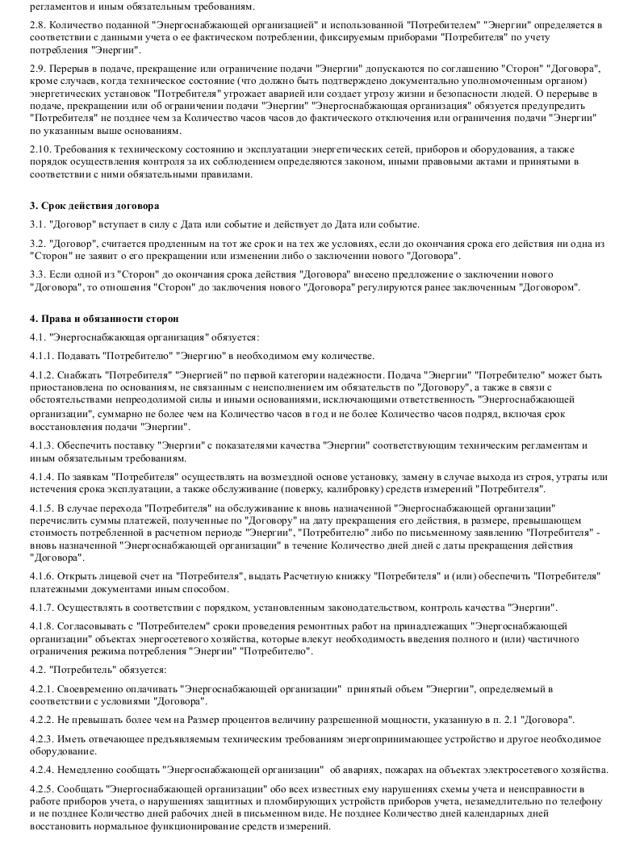 Договор энергоснабжения. Образец и бланк для скачивания 2020 года
