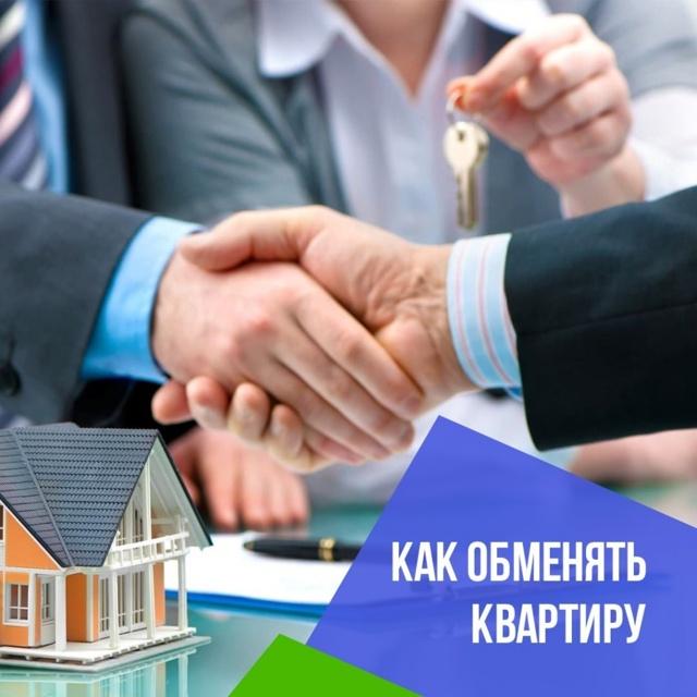 Как обменять жилье, находящееся в собственности?