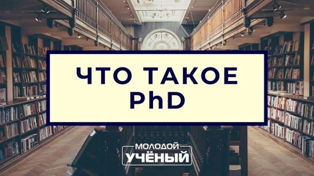 Как признать в РФ ученую степень, полученную за рубежом?