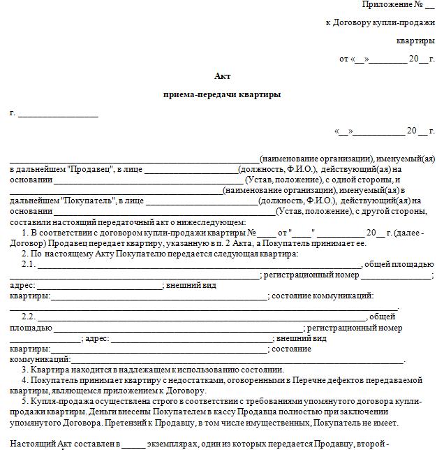 Акт приема-передачи квартиры. Образец и бланк для скачивания 2020 года