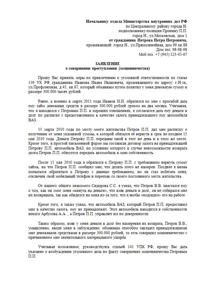 Заявление в полицию о мошенничестве. Образец заполнения и бланк 2020 года