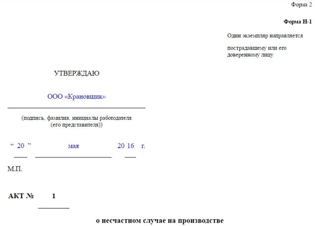 Акт о несчастном случае на производстве. Образец и бланк 2020 года