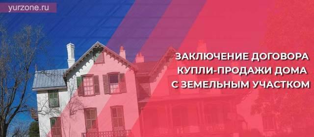 Договор купли-продажи дома. Образец и бланк 2020 года