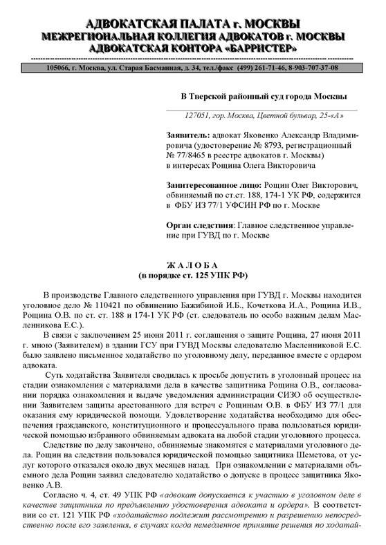 Жалоба в Конституционный Суд. Образец заполнения и бланк 2020 года