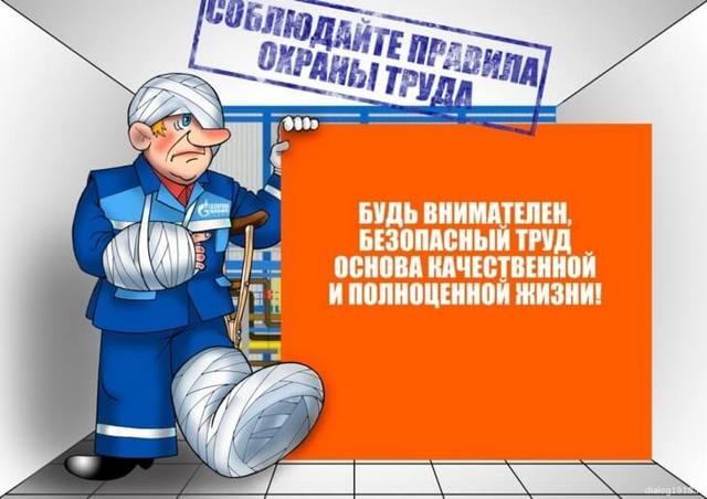 Инструкция по охране труда для электрика. Образец и бланк 2020 года