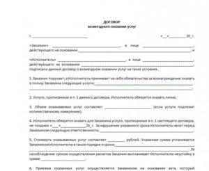 Договор аутстаффинга. Бланк для скачивания и образец заполнения 2020 года