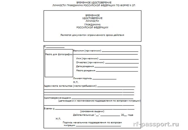 Как получить временное удостоверение личности?