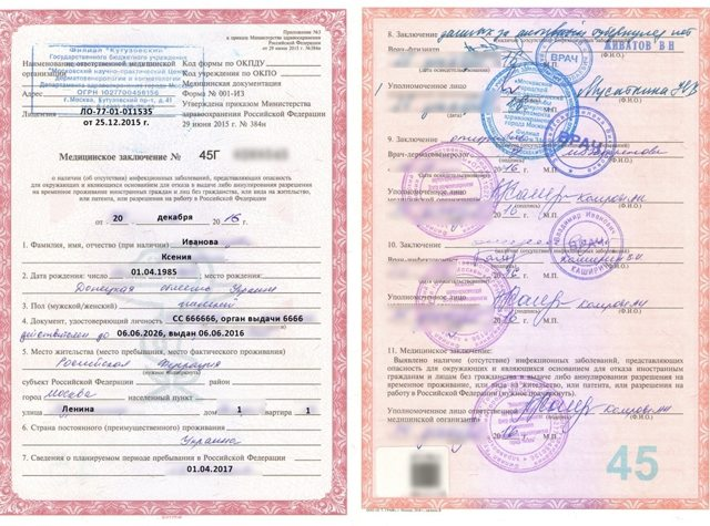 Какие документы необходимы для получения вида на жительство в РФ?