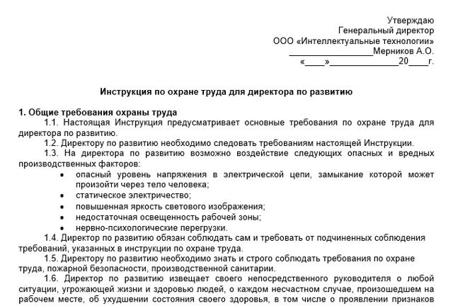 Соглашение по охране труда. Образец заполнения и бланк 2020 года