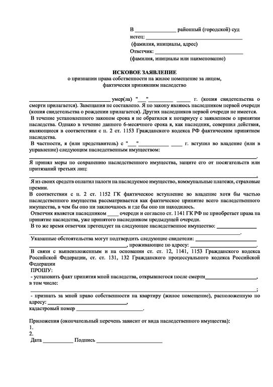 Исковое заявление о признании наследником. Образец и бланк 2020 года