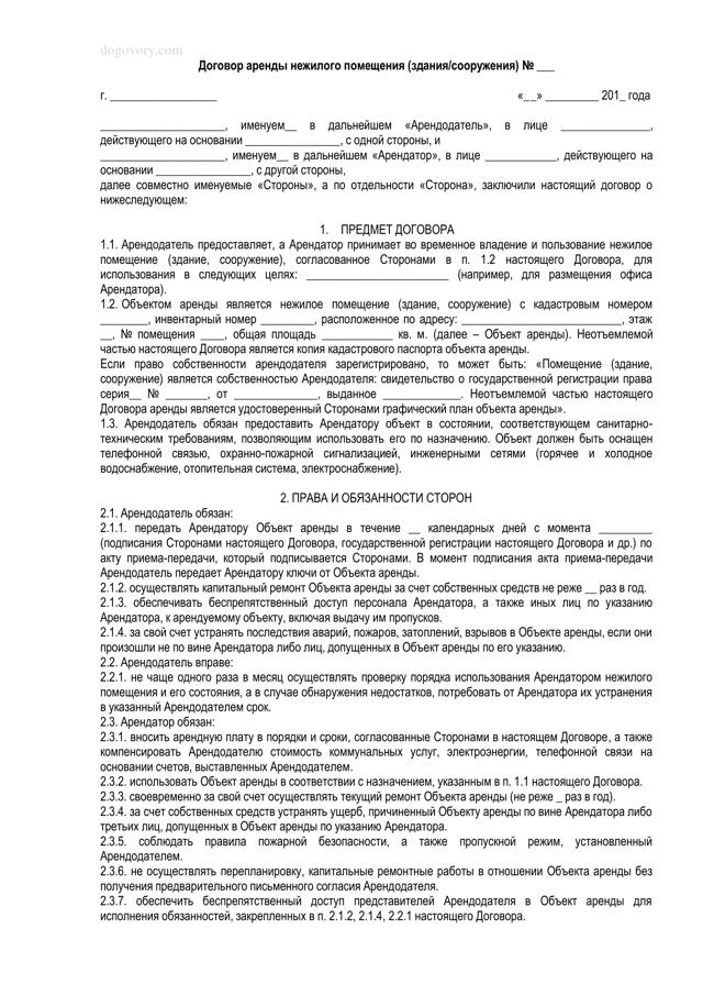 Договор аренды части помещения. Образец и бланк для скачивания 2020 года