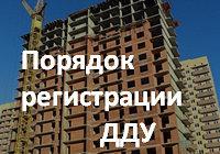 Как зарегистрировать договор участия в долевом строительстве?
