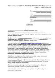 Заявление на возврат товара. Образец и бланк 2020 года
