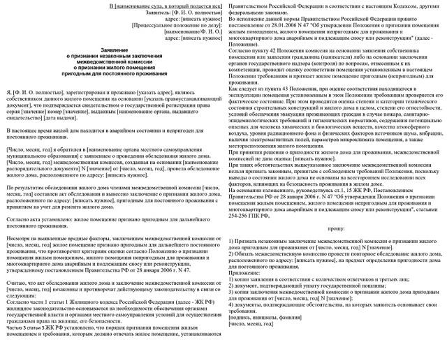Исковое заявление о предоставлении жилого помещения взамен аварийного. Образец и бланк 2020 года