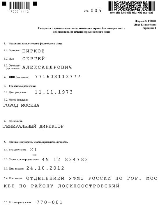 Доверенность на регистрацию ООО. Образец заполнения и бланк 2020 года