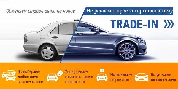 Продажа автомобиля по