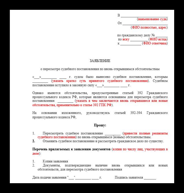 Заявление о пересмотре дела по вновь открывшимся обстоятельствам. Образец и бланк 2020 года