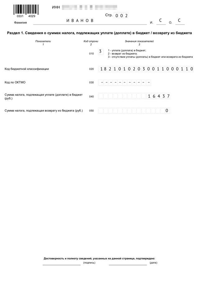В каких случаях у налогоплательщика возникает доход в виде материальной выгоды и необходимость подачи декларации по форме 3-НДФЛ?