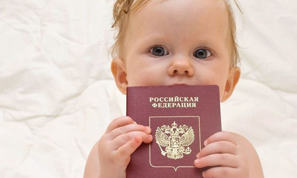 Как получить гражданство РФ несовершеннолетнему?