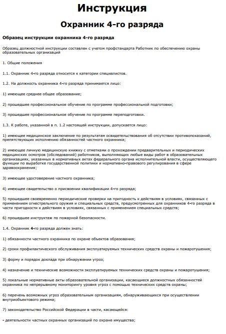 Инструкция по охране объекта. Образец заполнения и бланк 2020 года