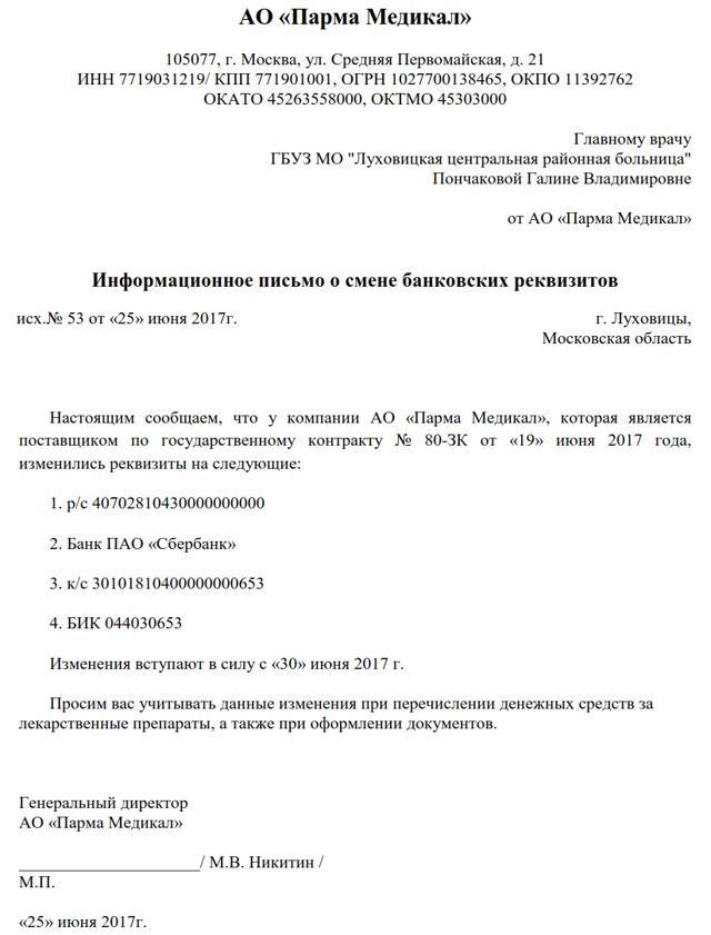 Письмо о смене реквизитов. Образец заполнения и бланк 2020 года